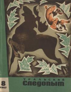 Журнал Уральский следопыт 1967г. №8