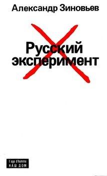 Русский эксперимент
