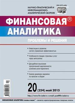 Финансовая аналитика: проблемы и решения № 20 2015