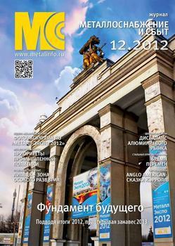 Металлоснабжение и сбыт №12/2012