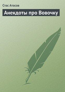 Книга Анекдоты про Вовочку