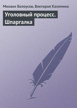plenitelniy-shpargalka-ekzamen-sravnitelnoe-pravovedenie-siger-prezentatsiya