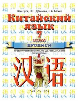 Китайский язык. Прописи к учебному пособию Ван Луся, Н. В. Демчевой, Л. А. Бежко «Китайский язык». 7 класс