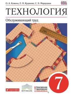 учебник кожина технология 7 класс