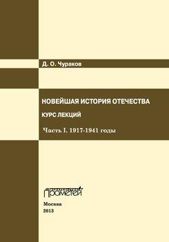 Новейшая история Отечества. Курс лекций. Часть I. 1917–1941 годы
