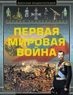 Полная энциклопедия. Первая мировая война