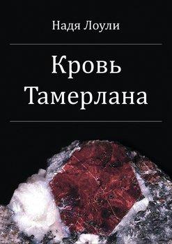 Кровь Тамерлана