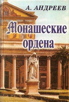 Монашеские ордена. Власть над душами