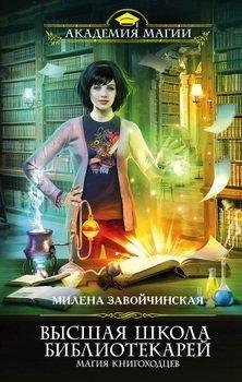 Высшая Школа Библиотекарей-1