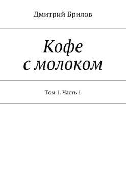 Кофе смолоком. Том 1. Часть1