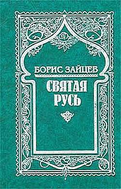 Зайцев Б.К. Святая Русь