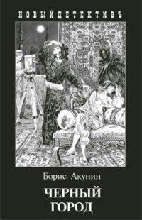 борис акунин эраст фандорин книги скачать бесплатно fb2