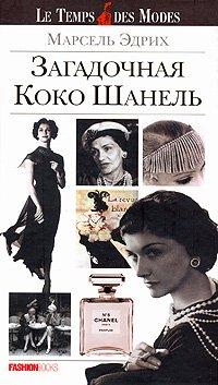 Загадочная Коко Шанель