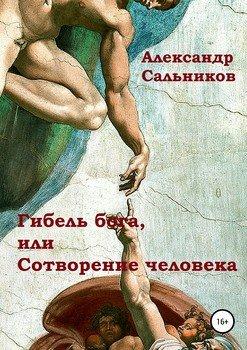 Гибель бога, или Сотворение человека