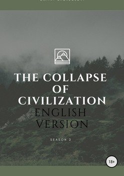 The collapse of civilization. 2 season