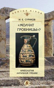 «Молчат гробницы»? Археология античной Греции