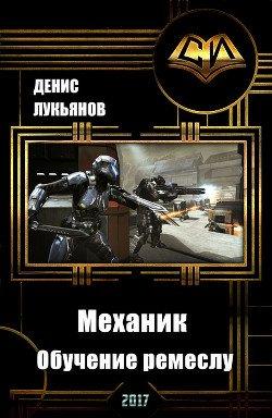 Механик - Обучение ремеслу