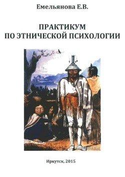 Практикум по этнической психологии