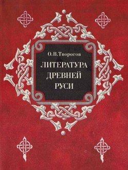Литература Древней Руси
