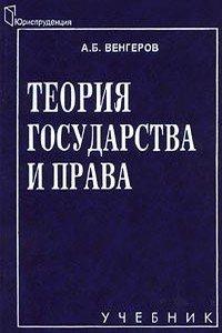 Теория государства и права: Учебник для юридических вузов