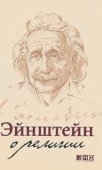Эйнштейн о религии