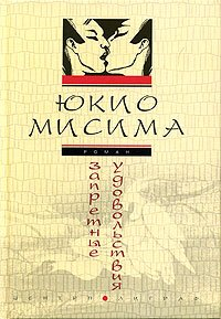 Скачать запретные удовольствия юкио мисима