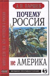 Почему Россия не Америка. Книга для тех, кто остается в России