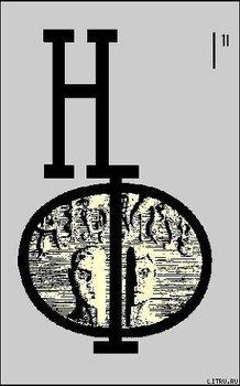 НФ: Альманах научной фантастики. Вып. 11