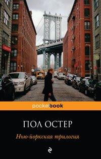 Нью-йоркская трилогия