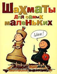Шахматы для самых маленьких: книга-сказка для совместного чтения родителей и детей