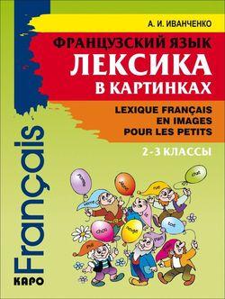 Французский язык. Лексика в картинках. 2-3 классы