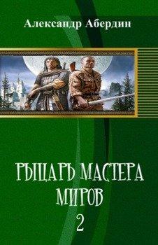 Рыцарь Мастера Миров - 2