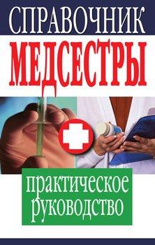 Обложка книги Справочник медсестры. Практическое руководство