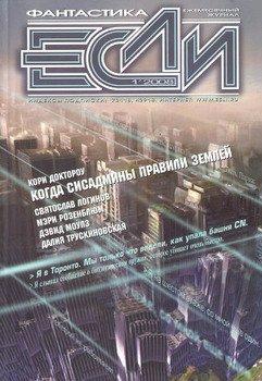 Журнал «Если», 2008 № 01