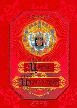 Энциклопедия царей и императоров. Россия ІХ-ХХ в.