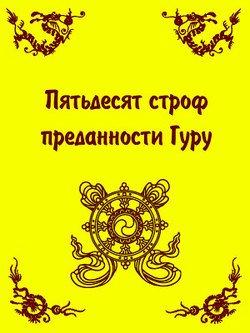 Пятьдесят строф преданности Гуру