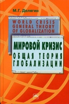 Мировой кризис: Общая теория глобализации