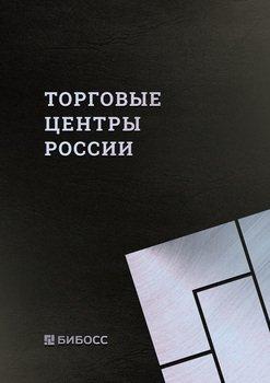 офисные помещения Якиманка Большая улица