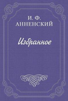 Полное собрание сочинений А.Н.Майкова
