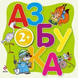 Азбука. Для детей от 2 лет