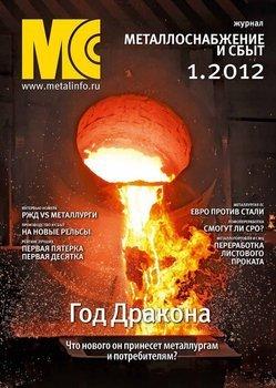 Металлоснабжение и сбыт №1/2012