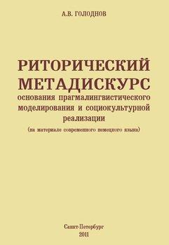 Риторический метадискурс: основания прагмалингвистического моделирования и социокультурной реализации