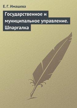Книга Организационная культура. Шпаргалка