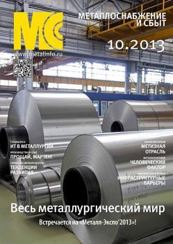 Металлоснабжение и сбыт №10/2013
