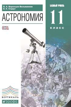 Астрономия. Базовый уровень. 11 класс