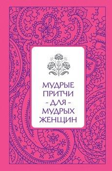 Бородицкая последний день учения детям на потеху читать