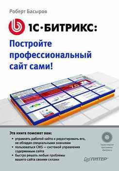 Скачать учебник 1с битрикс api битрикс диск