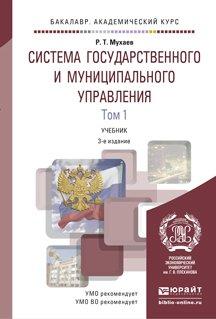 Система государственного и муниципального управления в 2 т 3-е изд., пер. и доп. Учебник для академического бакалавриата