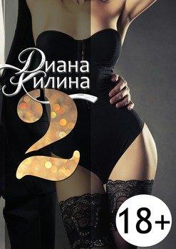 2. Вторая книга серии 1+1=?
