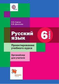Русский язык. 6класс. Проектирование учебного курса